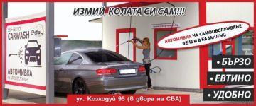 Автомивка Sugar Car Wash – Казанлък