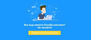 Уеб сайтове и Онлайн магазини – PlumTex.com