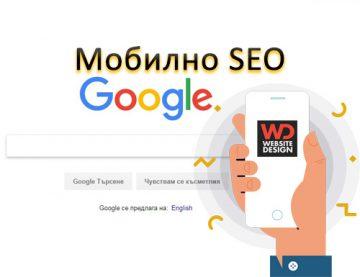 Оптимизация на сайтове за мобилни устройства (mobile SEO)