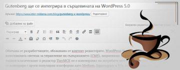 Gutenberg ще се интегрира в сърцевината на WordPress 5.0 | Маркетинг и реклама