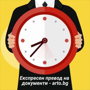 Преводи и легализация АРТО транслейшънс Пловдив