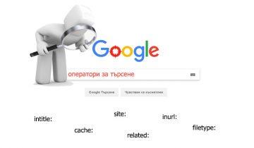 Как да ползваме супер ефективно операторите за търсене на Google – Аз Мога