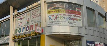 Кога се нуждаем от логопед | Логопеди и психолози от Barborino гр. Пловдив