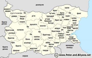 Най-колоритните обръщения в България – Как се обръщат във вашия край?