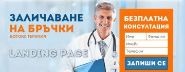 Лендинг страница за медицински услуги | Маркетинг и реклама