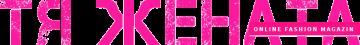 Списание тя жената – Онлайн списание за жени