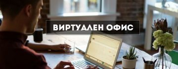 Предприемачите, които наемат виртуален офис   Маркетинг и реклама