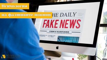 Психология на фалшивите новини. Как и защо се дезинформираме