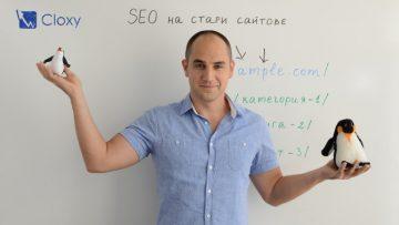 Оптимизация на стари сайтове | SEO блог и видео уроци | Cloxy