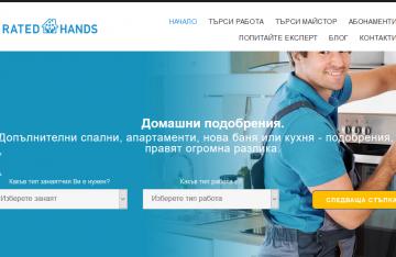 Новата онлайн платформа за майстори ratedhands.com