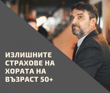 Излишните страхове на хората на възраст 50+ на тема Работа – Мид-Пойнт Кариери