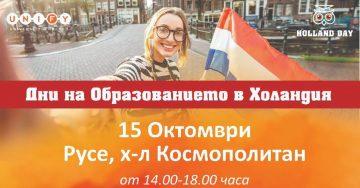 Холандските университети представят предимства и възможности на изложине в Русе – Вестник Утро