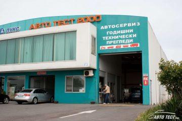 Годишни Технически Прегледи в Бургас | Авто Тест 2000