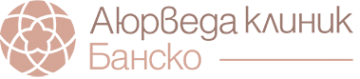 Аюрведа и Панчакарма клиник в Банско | Ayurveda Bansko