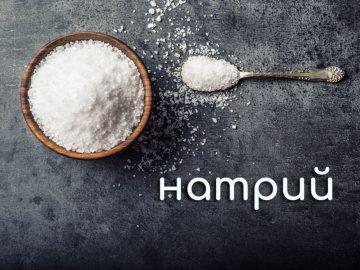 Все още ли ограничавате солта? – Професионални хранителни добавки – здраве, спорт, красота и дълголетие