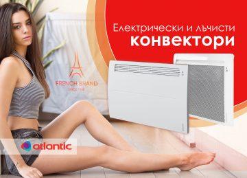 Конвектори – Електрически конвектори Atlantic. Онлайн магазин. –