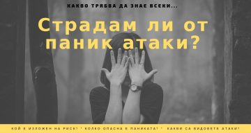 Паник атака – страдам ли от нея? – Психолог Любомир Левтеров