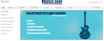 Ревю на MusicShopBG | Wickeble