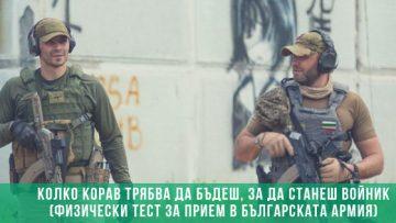 Колко корав трябва да бъдеш, за да станеш войник (физически тест за прием в Българската Армия)