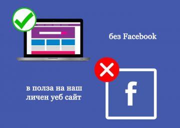 Ето защо трябва да заменим Facebook с лични уеб сайтове