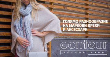 Мъжки дрехи | Contour.bg