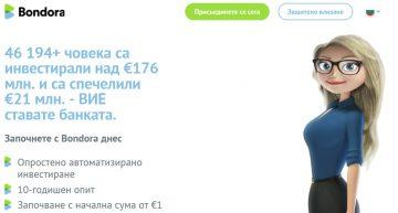 Bondora Go&Grow – разумна инвестиция, подходяща и за начинаещи