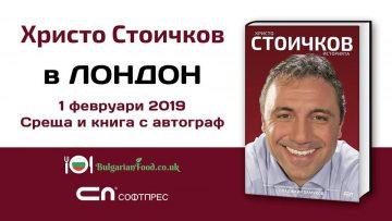 Христо Стоичков представя официалната си биография в Лондон на 1 февруари |