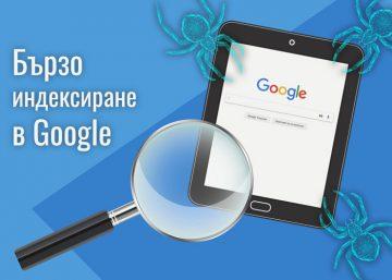 5 начина за бързо индексиране на страници от Google