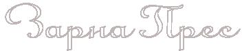 Подходяща компания за SEO, обслужваща Варна и Региона – Варна Прес