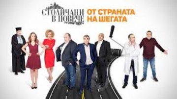 Стиличани в повече Сезон 13 (TV.сериал) епизоди Онлайн