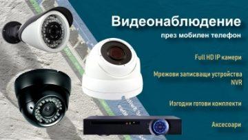 Видеонаблюдение през мобилен телефон | Дианид