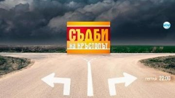 Съдби на Кръстопът Сезон 9 епизоди Онлайн