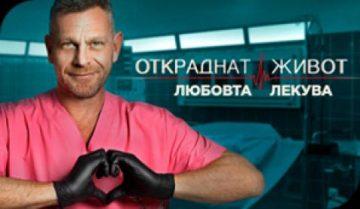 Откраднат Живот сезон 7 – (2019 – пролет) епизоди Онлайн