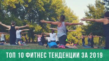 Топ 10 Фитнес Тенденции за 2019 | Тренирай 2.0