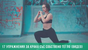 17 упражнения за крака със собствено тегло (Видео) | Тренирай 2.0