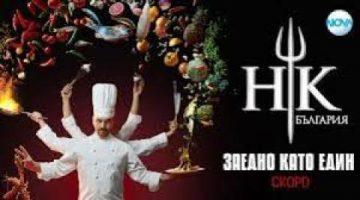 Hell's Kitchen Bulgaria (Кухнята на Ада) Сезон 2 епизоди Онлайн (2019)