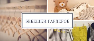 Какви бебешки дрешки трябва да включва гардеробът на бебето? | Мини Ти Блог