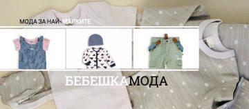 Каква е модата при бебешките дрешки и какво трябва да знаем за нея? | Мини Ти Блог