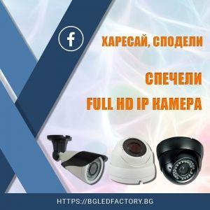 Харесай, сподели и спечели Full HD IP камера | Дианид