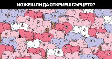 12 картинки със загадки. Можеш ли да ги разрешиш?   Papataci.com – за твоето свободно време