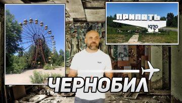 Чернобил – как да стигнем и какво можем да видим ☢ – YouTube