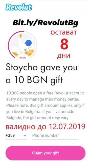 Revolut с 10 лева бонус за нови потребители – до 12.07.2019