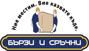 Хамалски и транспортни услуги в София – Бързи и Сръчни