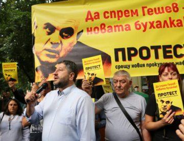 Твърдение: Полицията опитала да сплаши протестиращите срещу Гешев