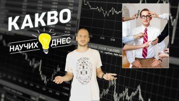 Човекът чийто живот се управлява чрез акции и инвеститори 💵 – YouTube