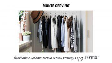 Макси мода онлайн | Дамски дрехи големи размери онлайн | Monte Cervino