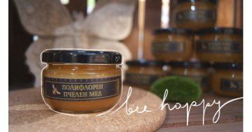 Пътят на пчелния мед | Натурална козметика Casyopea