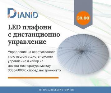 Нови продукти в каталога на Дианид – LED плафони с дистанционно управление | Дианид – LED осветление