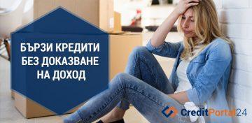 Бързи кредити без доказване на доход   Кредит Портал 24