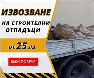 Извозване на строителни отпадъци в София – razbiva-sofia.com